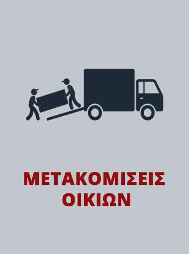 metakomiseis-02-f