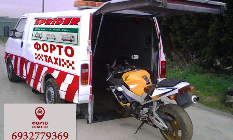 ταξί φορτίου Αθήνα